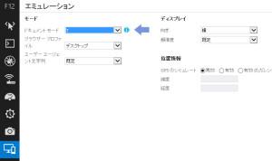 IE11 の開発者ツール(F12)