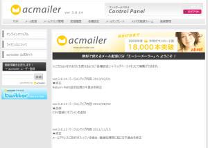 acmailer02