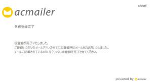 acmailer14