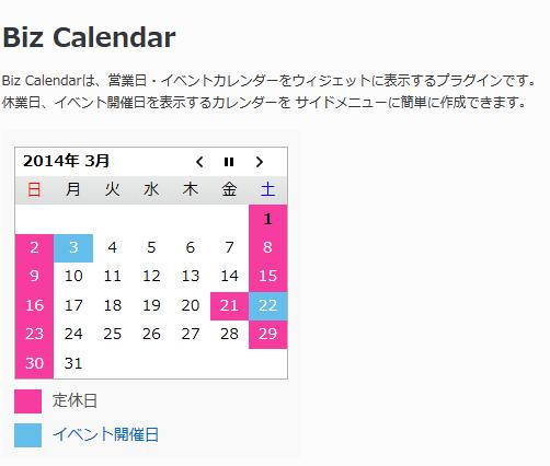 プラグイン Biz Calendar