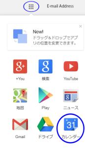 googleCalendar-01