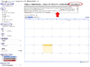 googleCalendar-08