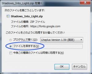 フォントのダウンロードのダイアログ画面
